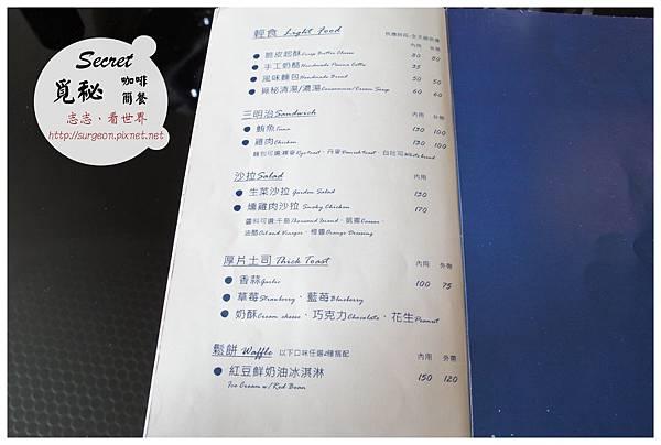 《台南》覓秘 咖啡 輕食 簡餐 火鍋 (9)