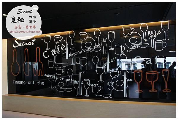 《台南》覓秘 咖啡 輕食 簡餐 火鍋 (25)