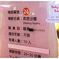 《台北》baby boss 職業體驗任意城  (1)