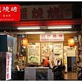 《台南》新疆燒烤 掉渣餅 陝西泡饃  (2)