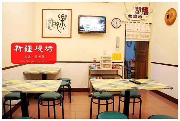 《台南》新疆燒烤 掉渣餅 陝西泡饃  (3)