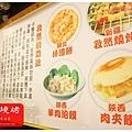 《台南》新疆燒烤 掉渣餅 陝西泡饃  (4)