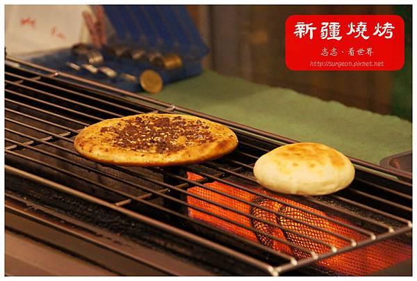 《台南》新疆燒烤 掉渣餅 陝西泡饃  (5)