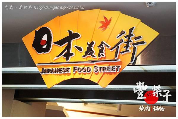 《高雄》夢時代 日本美食街 豐之柴子 燒肉 鍋物 (1)