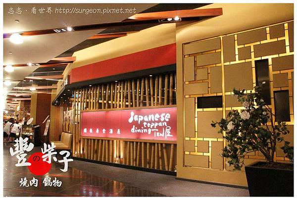 《高雄》夢時代 日本美食街 豐之柴子 燒肉 鍋物 (3)
