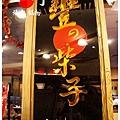 《高雄》夢時代 日本美食街 豐之柴子 燒肉 鍋物 (4)