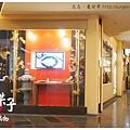 《高雄》夢時代 日本美食街 豐之柴子 燒肉 鍋物 (13)