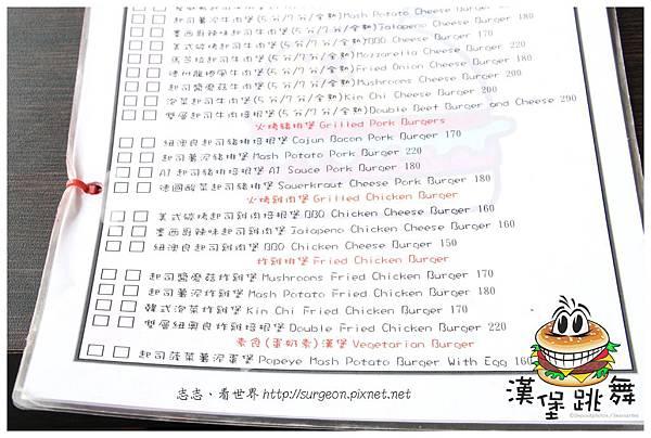 《台南》漢堡跳舞 漢堡 排餐 早餐 調酒 (5)