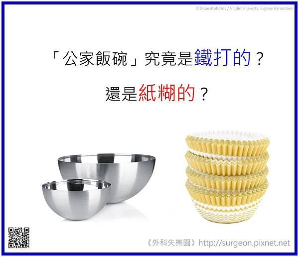 「公家飯碗」究竟是鐵打的?