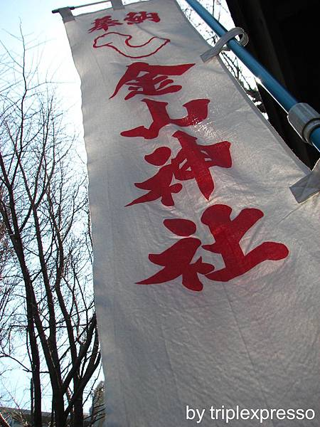 金山神社-02 Kanayama Shrine © triplexpresso