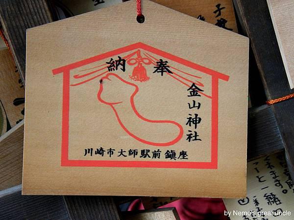 金山神社-03 ema (絵馬) © Nemo