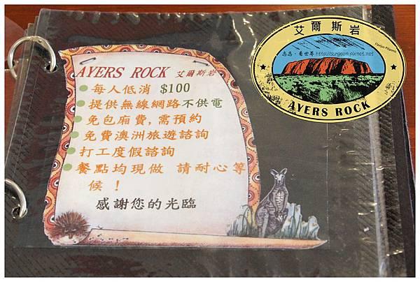 《台南》艾爾斯岩 早午餐 漢堡 義大利麵 (7)