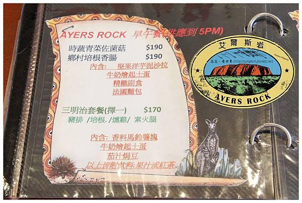 《台南》艾爾斯岩 早午餐 漢堡 義大利麵 (10)
