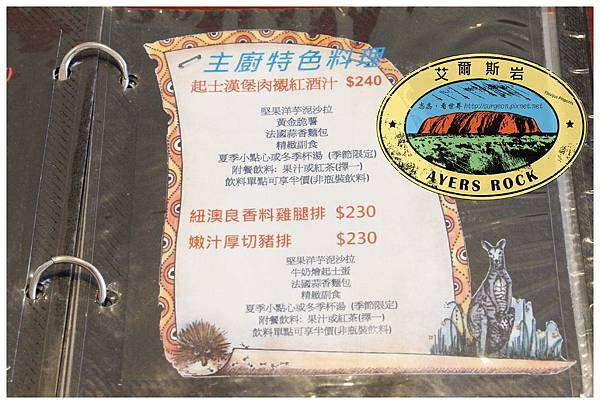 《台南》艾爾斯岩 早午餐 漢堡 義大利麵 (11)