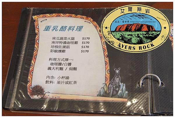 《台南》艾爾斯岩 早午餐 漢堡 義大利麵 (12)