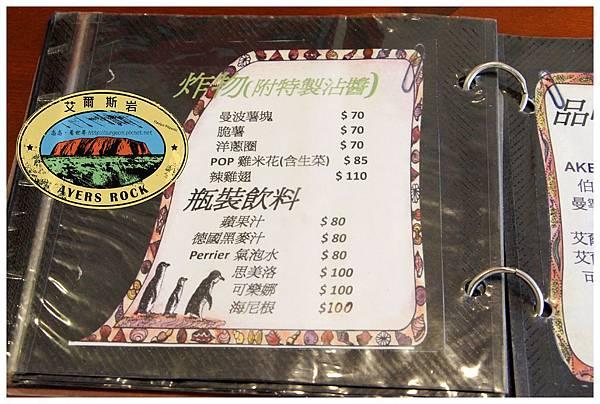 《台南》艾爾斯岩 早午餐 漢堡 義大利麵 (13)