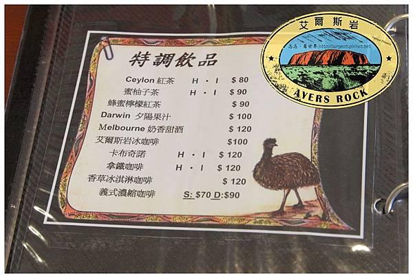 《台南》艾爾斯岩 早午餐 漢堡 義大利麵 (14)