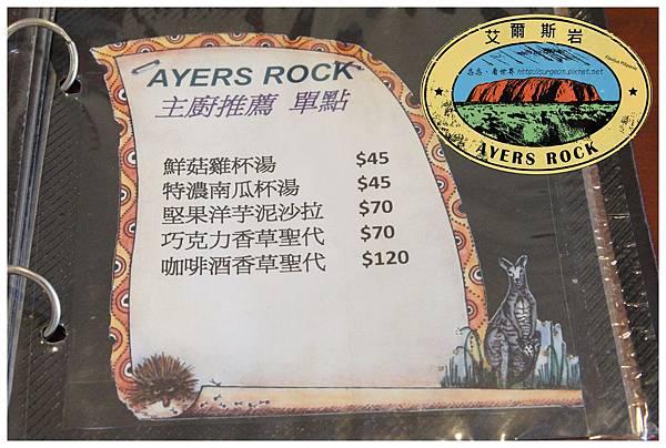 《台南》艾爾斯岩 早午餐 漢堡 義大利麵 (15)