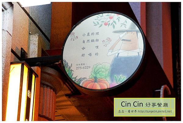 《台南》Cin Cin好事餐廳 鍋物 咖哩 (2)