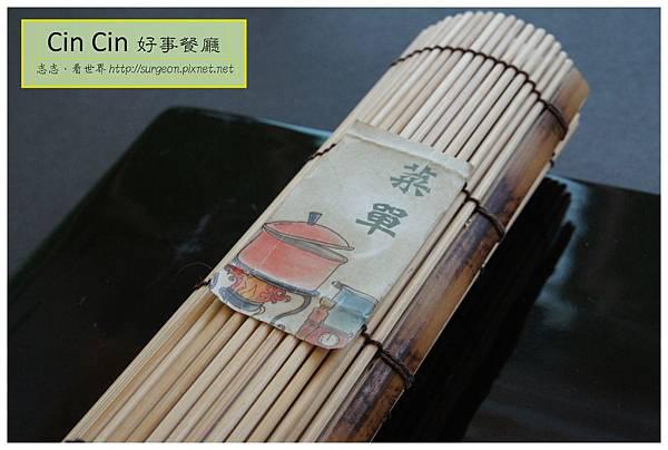 《台南》Cin Cin好事餐廳 鍋物 咖哩 (5)