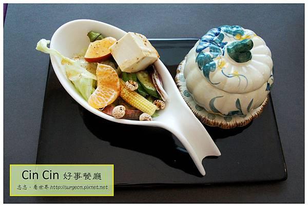 《台南》Cin Cin好事餐廳 鍋物 咖哩 (7)
