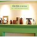 《台南》Cin Cin好事餐廳 鍋物 咖哩 (11)