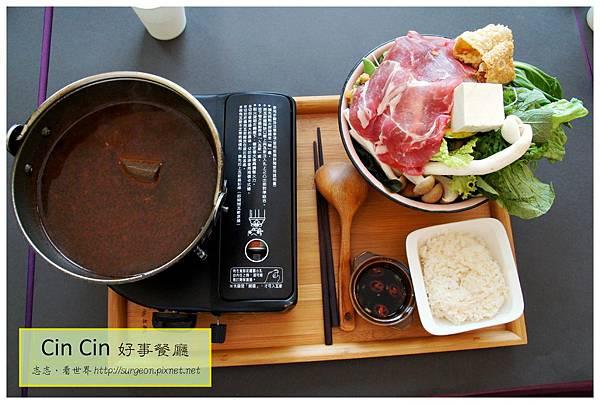 《台南》Cin Cin好事餐廳 鍋物 咖哩 (12)
