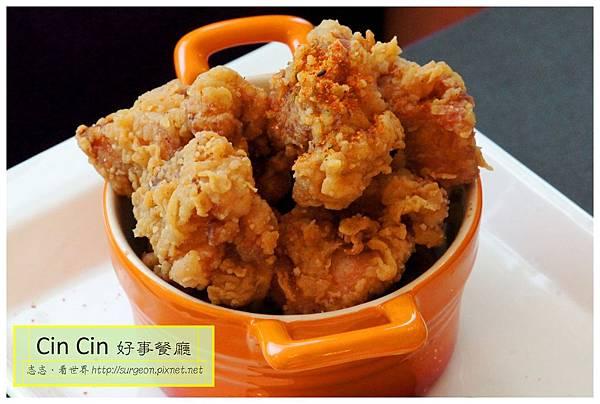 《台南》Cin Cin好事餐廳 鍋物 咖哩 (17)