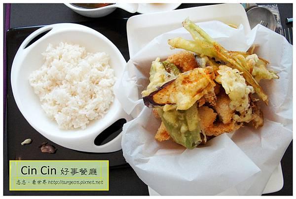 《台南》Cin Cin好事餐廳 鍋物 咖哩 (19)