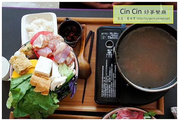 《台南》Cin Cin好事餐廳 鍋物 咖哩 (21)