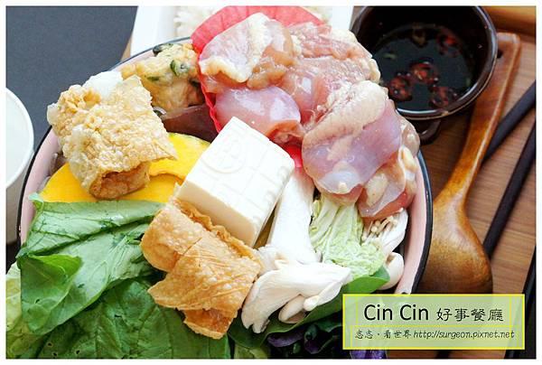 《台南》Cin Cin好事餐廳 鍋物 咖哩 (22)