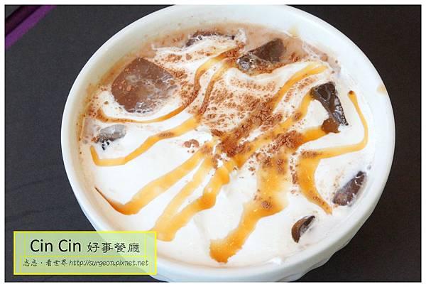 《台南》Cin Cin好事餐廳 鍋物 咖哩 (24)