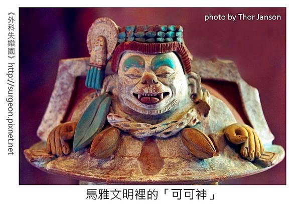 馬雅文明裡的「可可神」