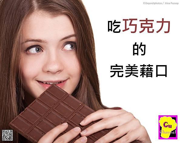 吃巧克力的完美藉口