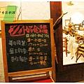 《台東》好食季節料理 烤飯 燉飯 麵包 (2)
