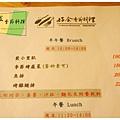 《台東》好食季節料理 烤飯 燉飯 麵包 (6)