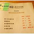 《台東》好食季節料理 烤飯 燉飯 麵包 (9)