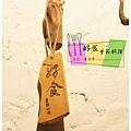 《台東》好食季節料理 烤飯 燉飯 麵包 (15)