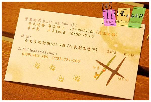 《台東》好食季節料理 烤飯 燉飯 麵包 (20)