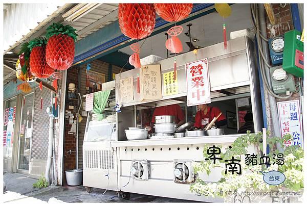 《台東》卑南豬血湯 (2)