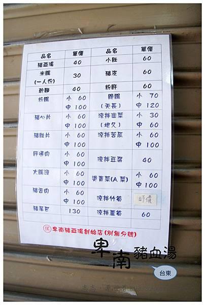 《台東》卑南豬血湯 (4)