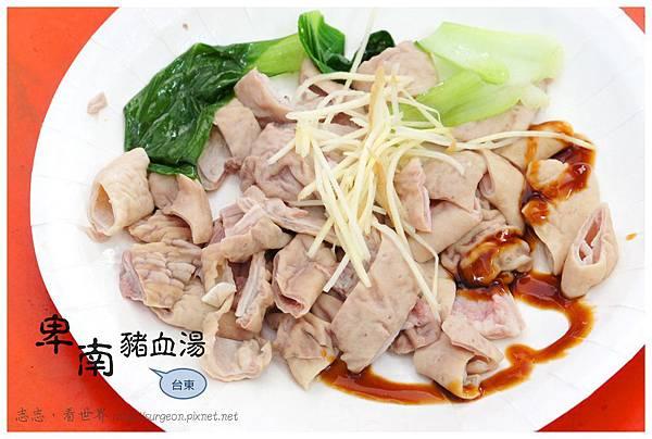 《台東》卑南豬血湯 (5)