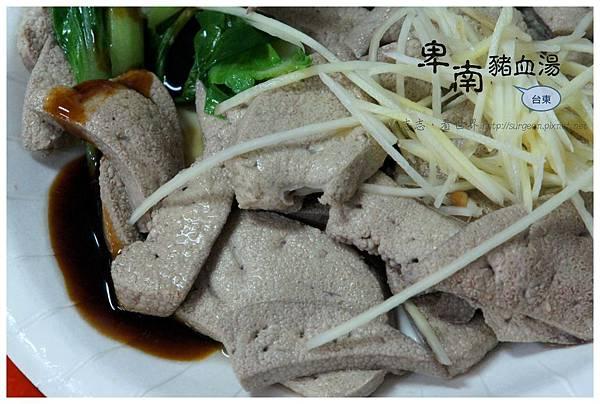 《台東》卑南豬血湯 (10)
