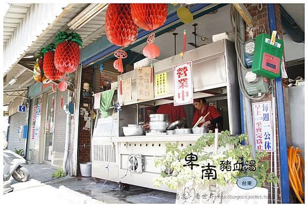 《台東》卑南豬血湯 (15)