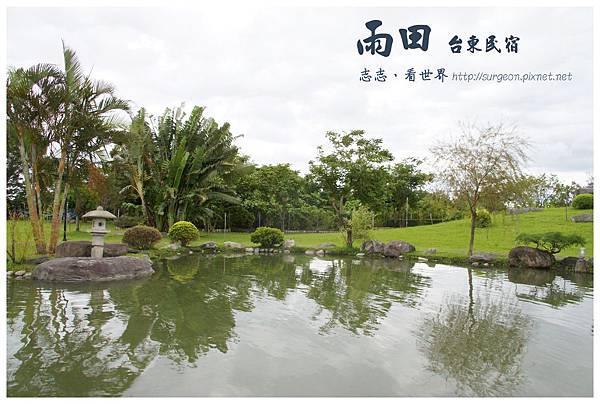 《台東》雨田民宿 景觀 (3)