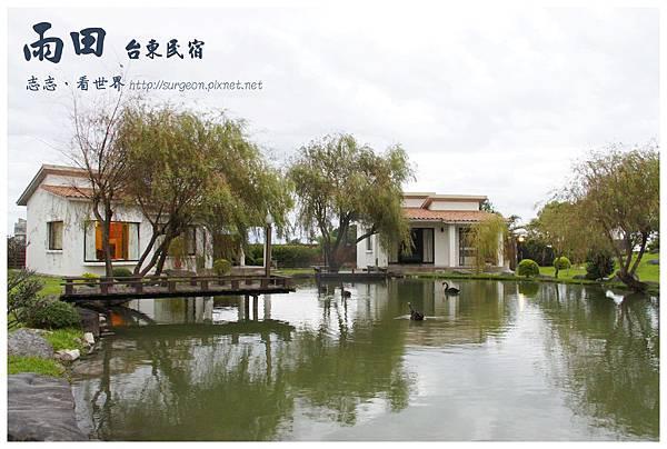 《台東》雨田民宿 景觀 (4)