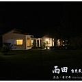 《台東》雨田民宿 景觀 (13)
