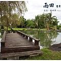《台東》雨田民宿 景觀 (15)
