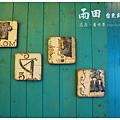 《台東》雨田民宿 鄉村房型 (4)