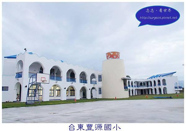 《台東》豐源國民小學 (1)
